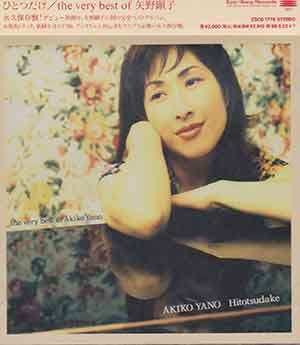 very best of akiko yano